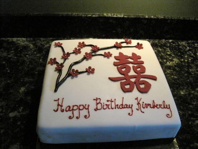 Kimberly S Personal Photos Birthday Cake